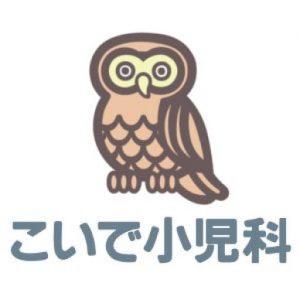 こいで小児科ロゴ